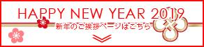 HAPPY NEW YEAR 2019 新年のご挨拶ページはこちら