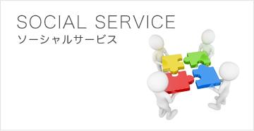 ソーシャルサービス