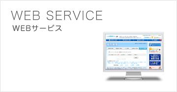 ウェブサービス