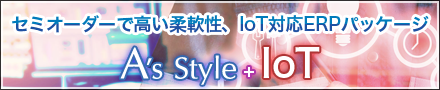 A's Style + IOT